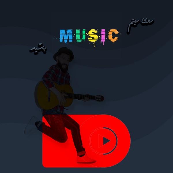 http://parsiamusic.com/images/aks1.jpg
