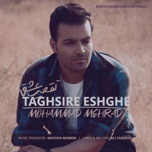دانلود آهنگ محمد مهراد به نام تقصیر عشقه