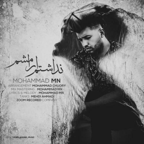 دانلود آهنگ محمد ام ان به نام نداشتم آرامشم