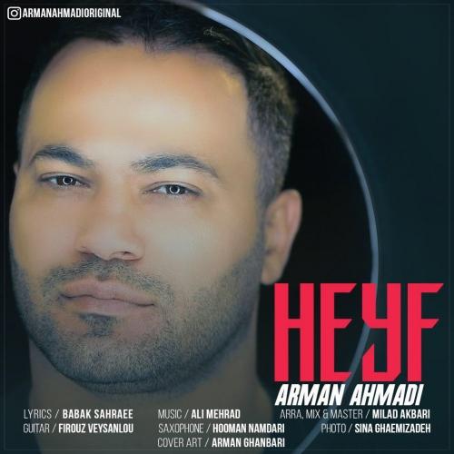 دانلود آهنگ آرمان احمدی به نام حیف