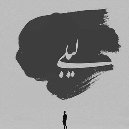 دانلود آهنگ حسین عامری به نام بابا لیلی