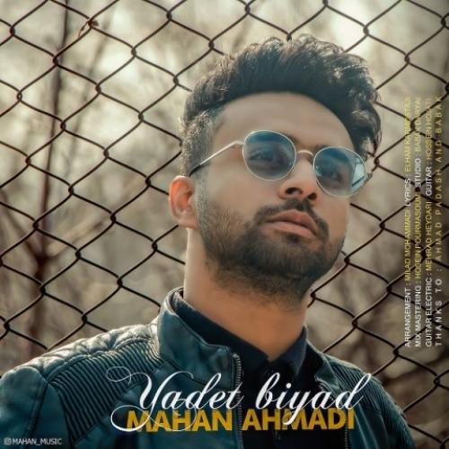دانلود آهنگ ماهان احمدی به نام یادت بیاد