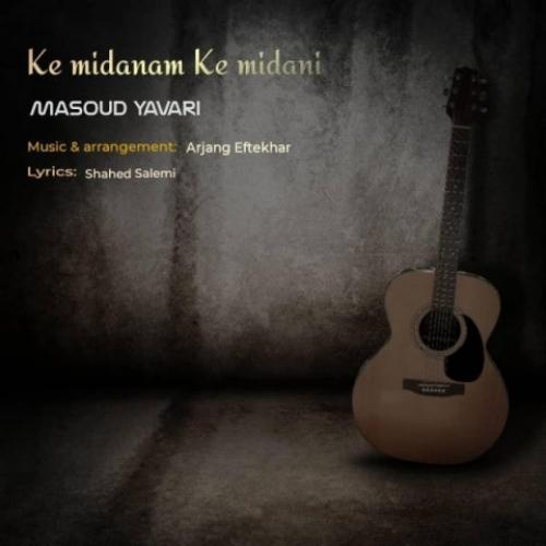 دانلود آهنگ مسعود یاوری به نام که میدانم که میدانی
