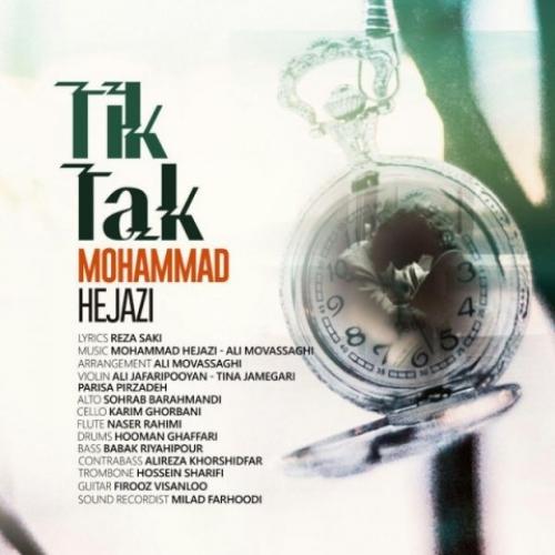 دانلود آهنگ محمد حجازی به نام تیک تاک