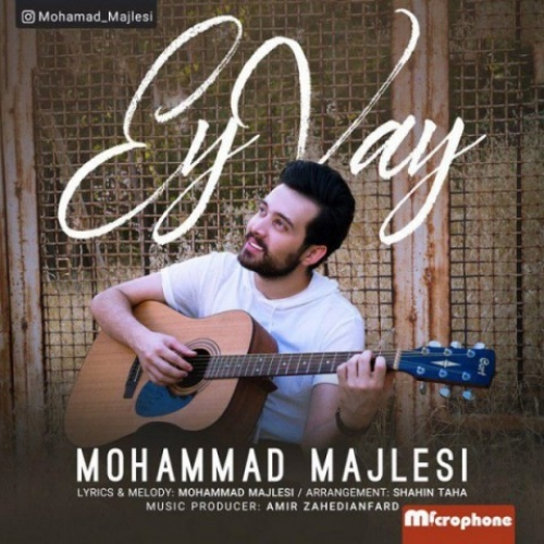 دانلود آهنگ محمد مجلسی به نام ای وای