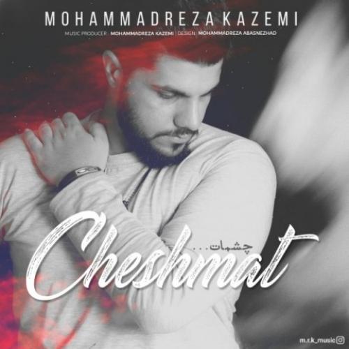 دانلود آهنگ محمدرضا کاظمی به نام چشمات