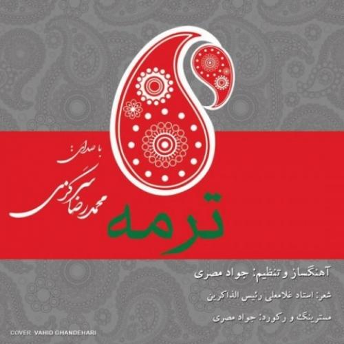 دانلود آهنگ محمدرضا سرگزی به نام ترمه