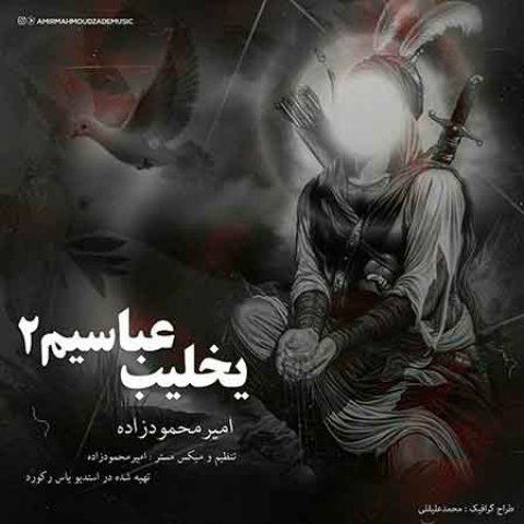 دانلود آهنگ امیر محمودزاده به نام یخلیب عباسیم ۲