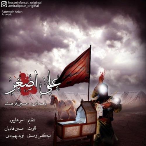 دانلود آهنگ حسین فرصت به نام علی اصغر