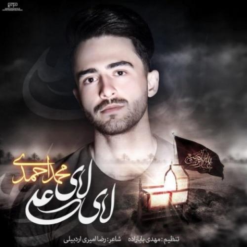 دانلود آهنگ محمد احمدی به نام لای لای