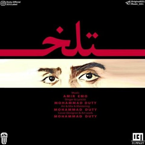 دانلود آهنگ محمد دیوتی به نام تلخ