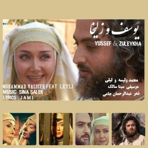 دانلود آهنگ جدید محمد ولیسه به نام یوسف و زلیخا