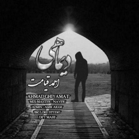 دانلود آهنگ احمد قیامت به نام دی ماهی