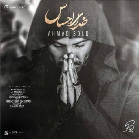 دانلود آهنگ جدید احمد سولو به نام خدای احساس
