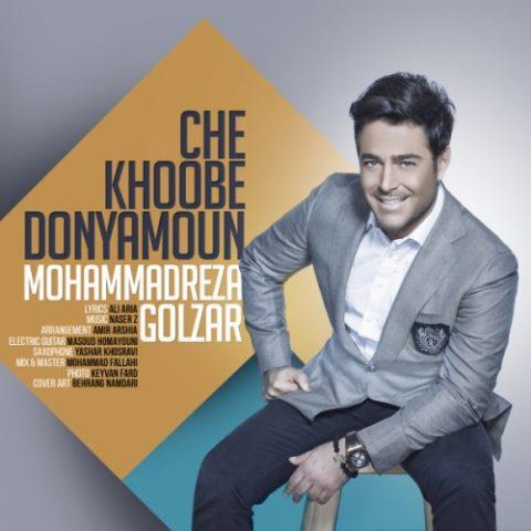 دانلود آهنگ جدید محمدرضا گلزار به نام خوبه دنیامون