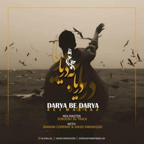 دانلود آهنگ علی حلاج به نام دریا به دریا