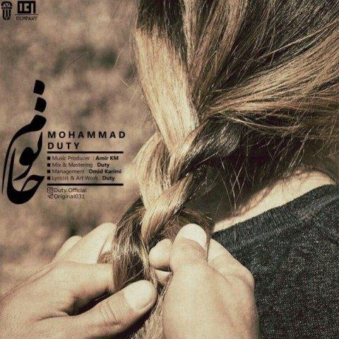 دانلود آهنگ محمد دیوتی به نام خانوم