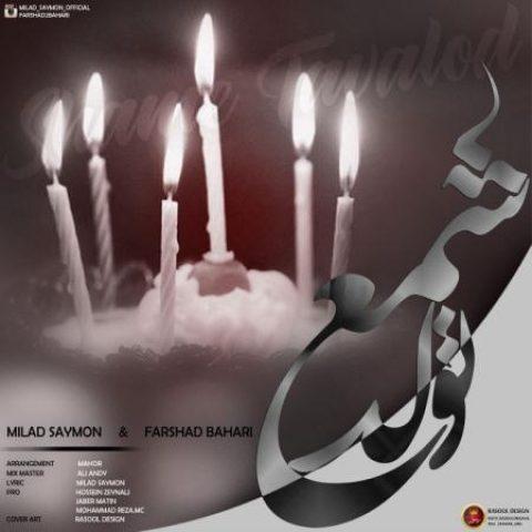 دانلود آهنگ میلاد سایمون به نام شمع تولد