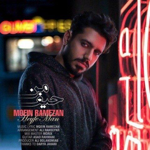 دانلود آهنگ معین رمضان به نام حیف من
