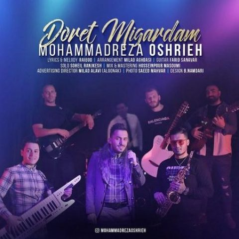 دانلود آهنگ محمدرضا عشریه به نام دورت میگردم