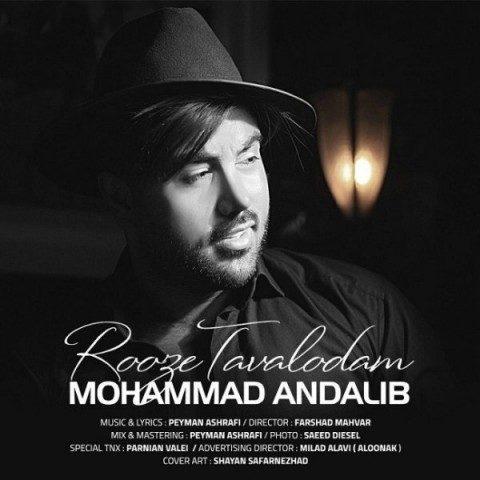 دانلود آهنگ محمد عندلیب به نام روز تولدم
