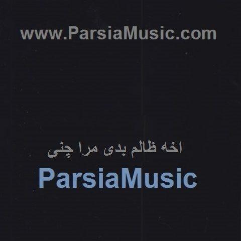 دانلود آهنگ محمد امین غلامیاری به نام اخه ظالم بدی مرا چنی