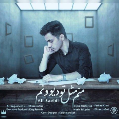 دانلود آهنگ علی سعیدی به نام منم مثل تو دیوونم