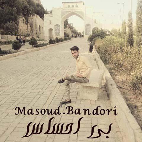 دانلود آهنگ مسعود باندری به نام بی احساس