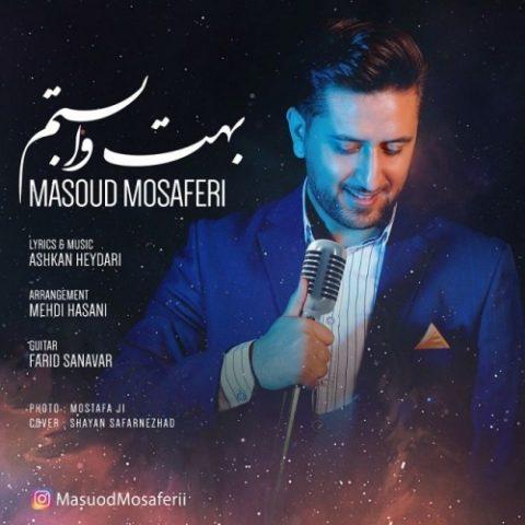 دانلود آهنگ مسعود مسافری به نام بهت وابستم