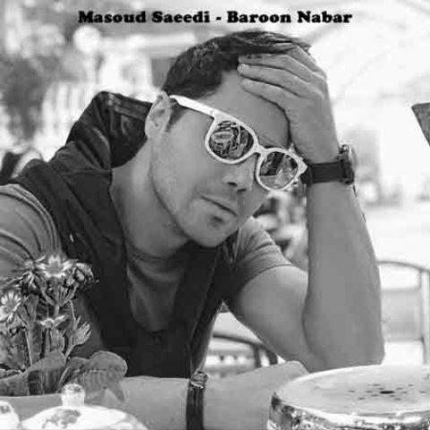 دانلود آهنگ مسعود سعیدی به نام بارون نبار