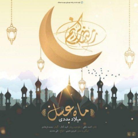 دانلود آهنگ میلاد مددی به نام ماه عسل