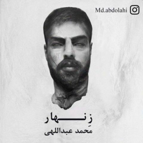 دانلود آهنگ محمد عبداللهی به نام زنهار