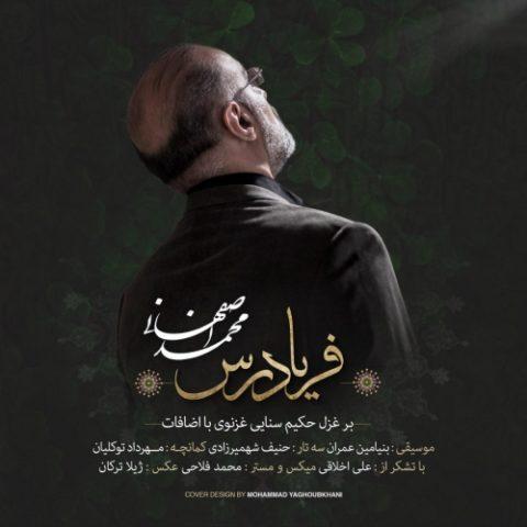 دانلود آهنگ محمد اصفهانی به نام فریاد رس