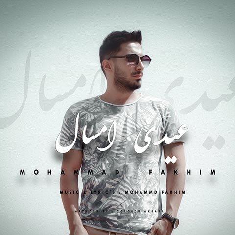دانلود آهنگ محمد فخیم عیدی امسال