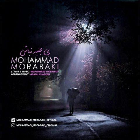 دانلود آهنگ محمد مبارکی به نام بی جنبه نباش