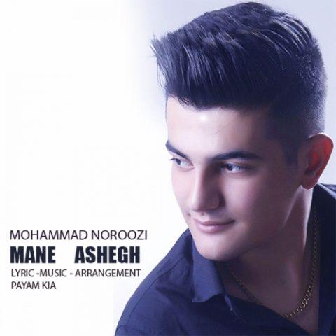 دانلود آهنگ محمد نوروزی به نام من عاشق