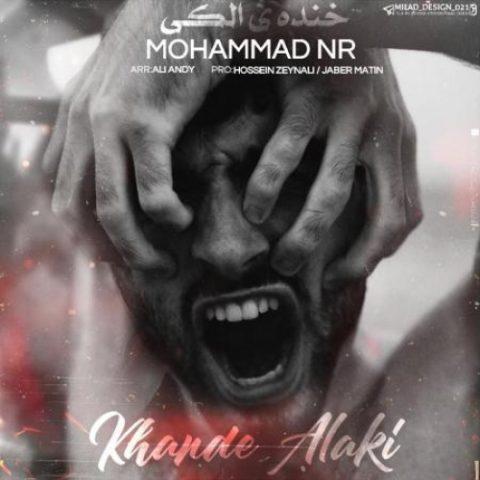 دانلود آهنگ محمد ان آر به نام خنده الکی