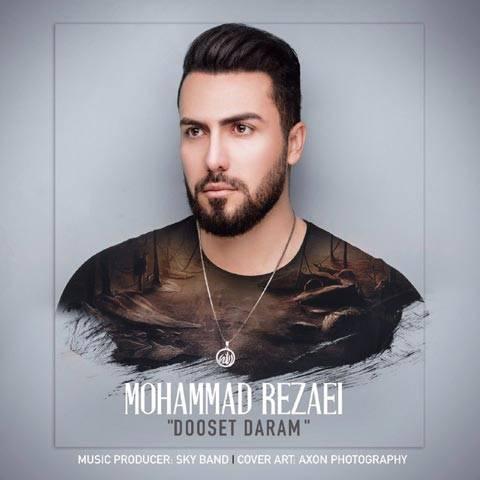 دانلود آهنگ محمد رضایی دوست دارم