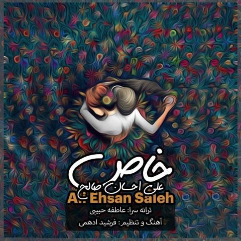 دانلود آهنگ علی احسان صالح خاص