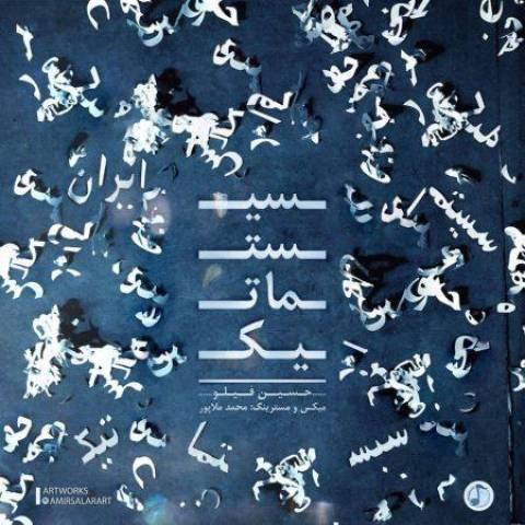 حسین فیلو سیستماتیک