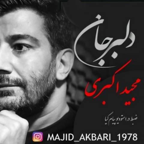 مجید اکبری دلبر جان