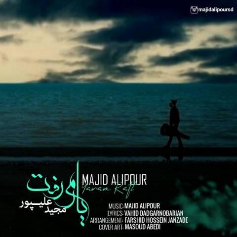 مجید علیپور یارم رفت