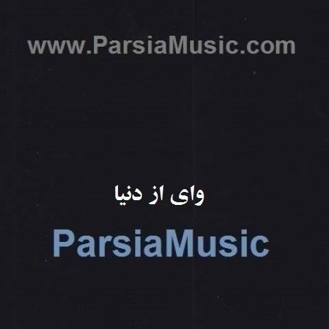 دانلود آهنگ مهرزاد نوازنده وای از دنیا