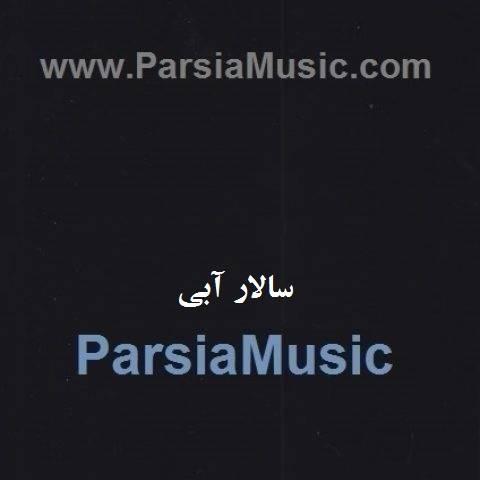دانلود آهنگ ناصر عباسی سالار آبی