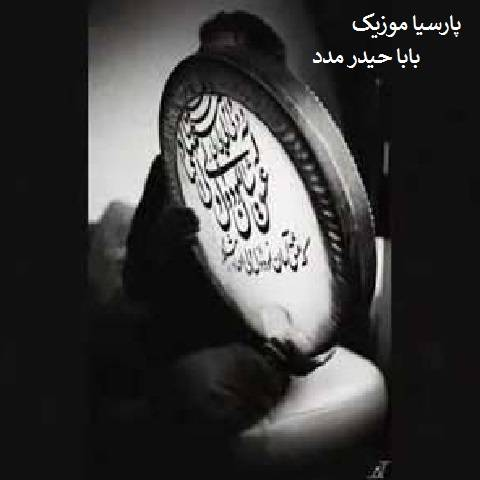 علی ایزدی بابا حیدر مدد