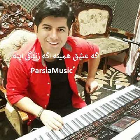علی رزاقی اگه عشق همینه اگه زندگی اینه