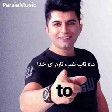 علی رزاقی ماه تاب شب تارم ای خدا