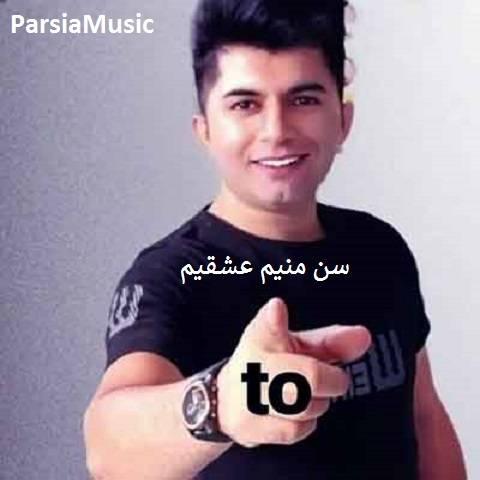 علی رزاقی سن منیم عشقیم