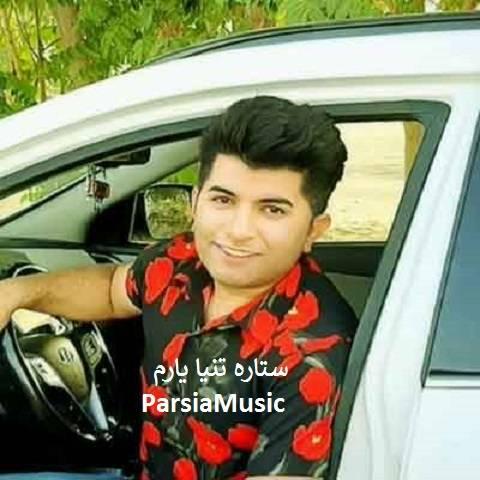 علی رزاقی ستاره تنیا یارم