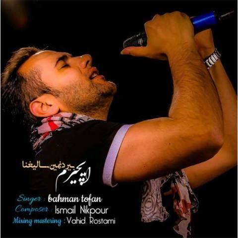 بهمن طوفان ایچیرم بیردنمین سالیغینا